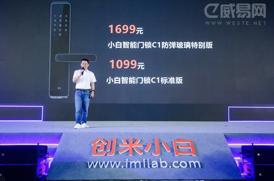 创米科技推1099元智能门锁C1,正式开启